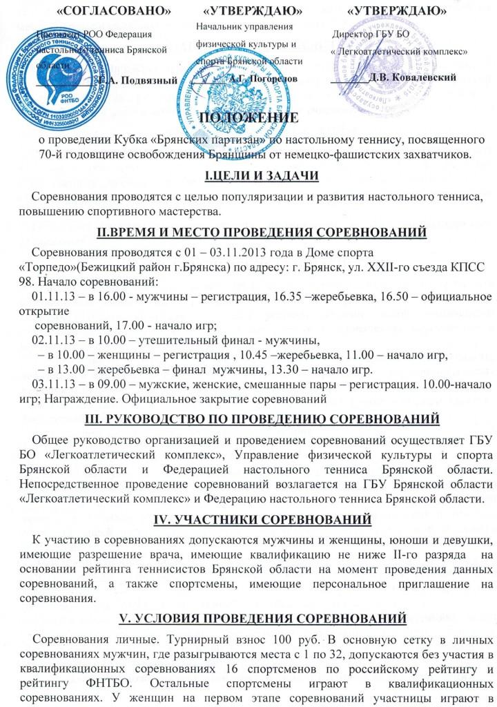 bryansk_1