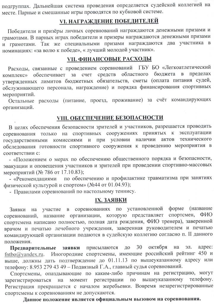 bryansk_2