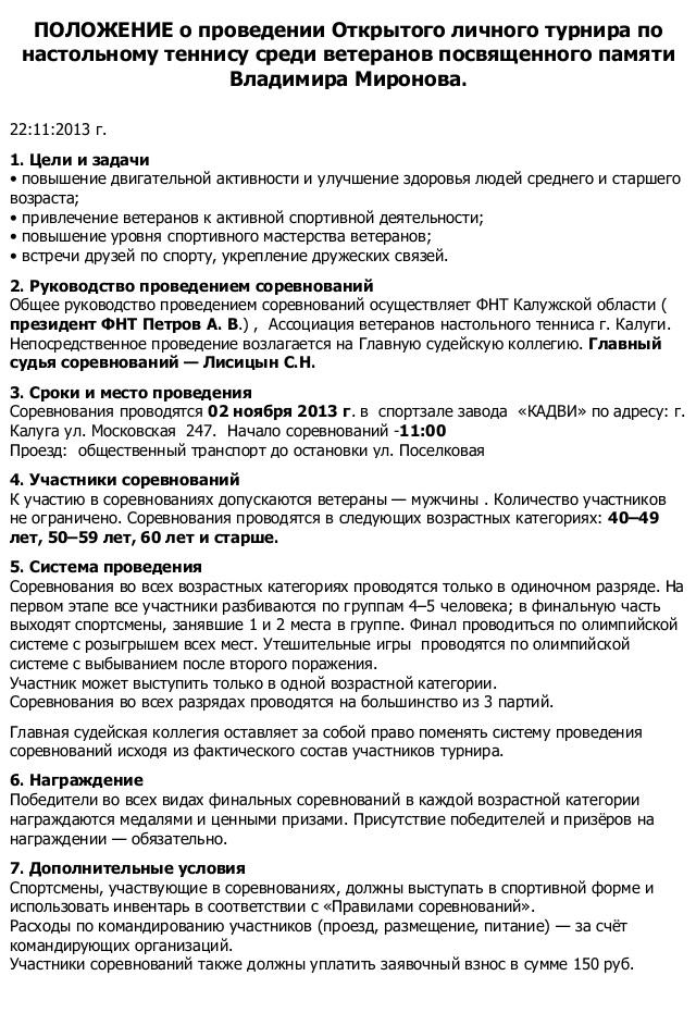 polozhenie32131